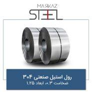 رول-استیل-صنعتی-304-ضخامت-0.3-ابعاد-1.25