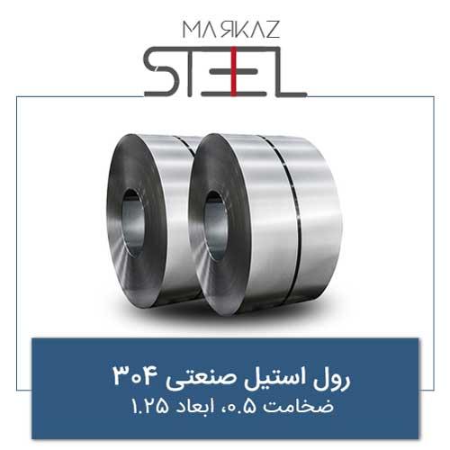رول-استیل-صنعتی-304-ضخامت-0.5-ابعاد-1.25