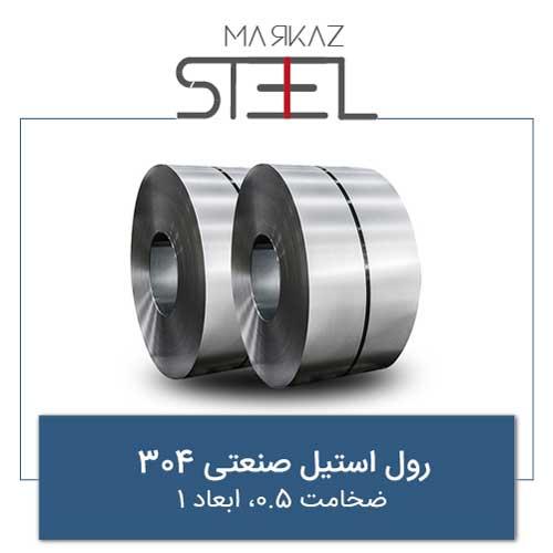 رول-استیل-صنعتی-304-ضخامت-0.5-ابعاد-1