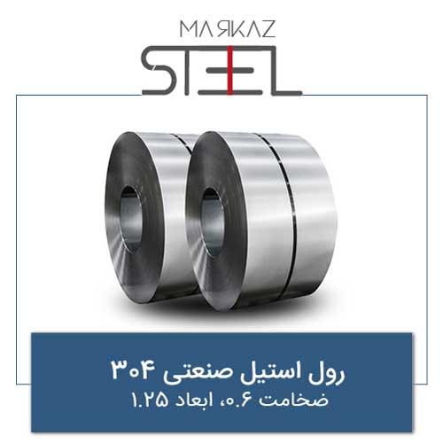 رول-استیل-صنعتی-304-ضخامت-0.6-ابعاد-1.25