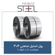 رول-استیل-صنعتی-304-ضخامت-0.8-ابعاد-1