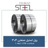 رول-استیل-صنعتی-304-ضخامت-1.25-ابعاد-1