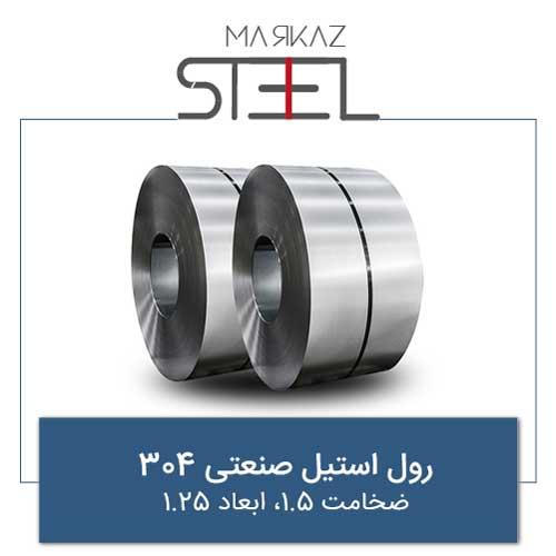 رول-استیل-صنعتی-304-ضخامت-1.5-ابعاد-1.25
