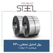 رول-استیل-صنعتی-430-ضخامت-2-ابعاد-1
