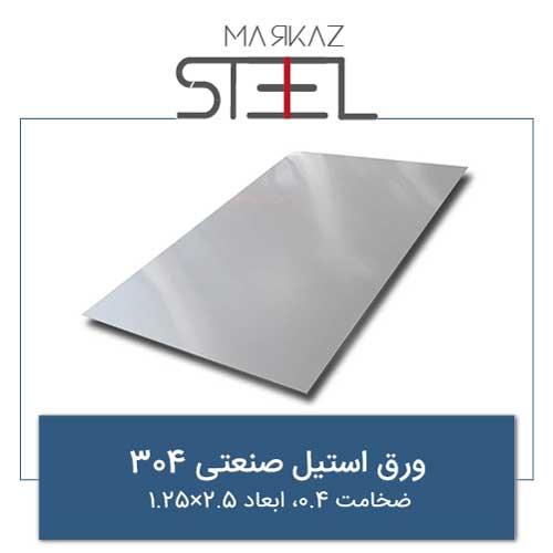 ورق-استیل-صنعتی-304-ضخامت-0.4-ابعاد-2.5×1.25