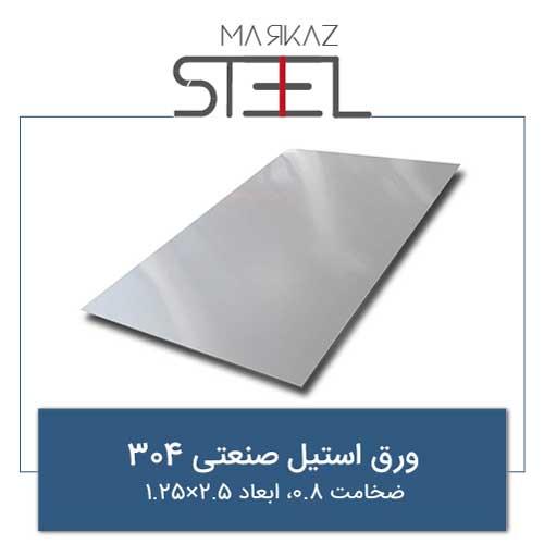 ورق-استیل-صنعتی-304-ضخامت-0.8-ابعاد-2.5×1.25