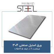 ورق-استیل-صنعتی-304-ضخامت-0.9-ابعاد-2.5×1.25