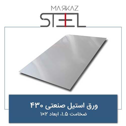 ورق-استیل-صنعتی-430-ضخامت-1.5-ابعاد-2×1