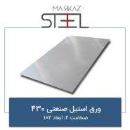 ورق-استیل-صنعتی-430--ضخامت-2-ابعاد-1×2