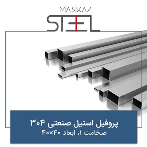 پروفیل-استیل-صنعتی-304-ضخامت-1-ابعاد-40×40