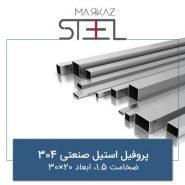 پروفیل-استیل-صنعتی-304-ضخامت-1.5-ابعاد-20×30