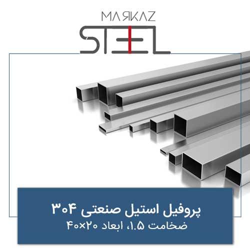 پروفیل-استیل-صنعتی-304-ضخامت-1.5-ابعاد-20×40