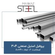 پروفیل-استیل-صنعتی-304-ضخامت-2-ابعاد-40×80