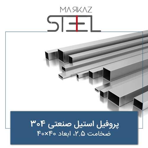 پروفیل-استیل-صنعتی-304-ضخامت-2.5-ابعاد-40×40