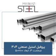 پروفیل-استیل-صنعتی-304-ضخامت-3-ابعاد-100×50