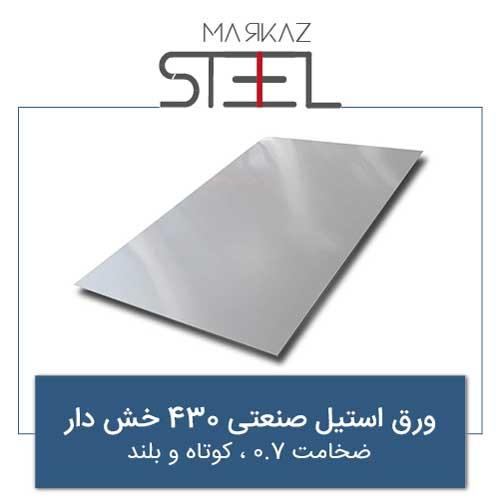 ورق-استیل-صنعتی-430-خشدار-ضخامت-0.7-کوتاه-و-بلند